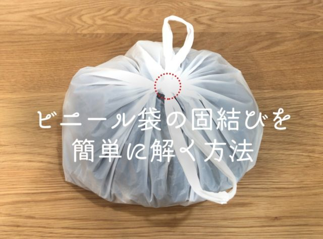 ビニール袋の固結びを簡単に解く方法